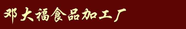 长春市长春经济技术开发区邓大福食品加工厂