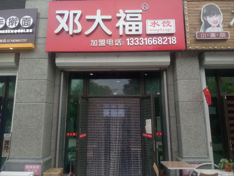 水饺加盟店